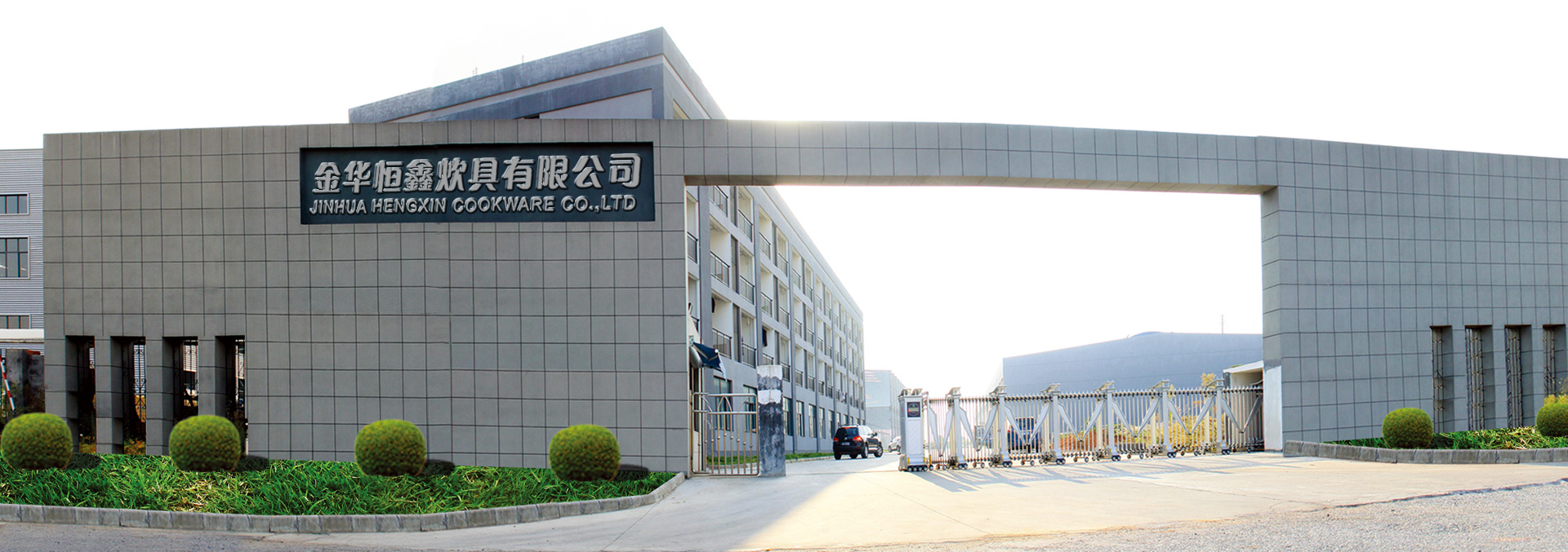 Jinhua Hengxin Cookware Co., Ltd.